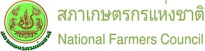 สภาเกษตรกรแห่งชาติ