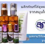 ผลิตภัณฑ์ไล่ยุงและแมลงจากสมุนไพรไทย โดยสำนักงานพัฒนาการวิจัยการเกษตร (องค์การมหาชน) หรือ สวก.