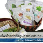 สมุนไพรไทยสำเร็จรูปสำหรับประกอบอาหาร โดยสำนักงานพัฒนาการวิจัยการเกษตร (องค์การมหาชน) หรือ สวก.