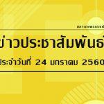 ข่าวประชาสัมพันธ์ ประจำวันอังคารที่ 24 มกราคม 2560