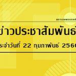 ข่าวประชาสัมพันธ์ ประจำวันพุธที่ 22 กุมภาพันธ์ 2560