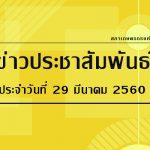 ข่าวประชาสัมพันธ์ ประจำวันพุธที่ 29 มีนาคม 2560