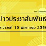 ข่าวประชาสัมพันธ์ ประจำวันพุธที่ 10 พฤษภาคม 2560