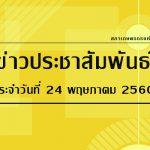 ข่าวประชาสัมพันธ์ ประจำวันพุธที่ 24 พฤษภาคม 2560