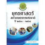 ยุทธศาสตร์สภาเกษตรกรแห่งชาติ ปี 2560-2564