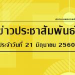 ข่าวประชาสัมพันธ์ ประจำวันพุธที่ 21 มิถุนายน 2560