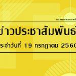 ข่าวประชาสัมพันธ์ ประจำวันพุธที่ 19 กรกฎาคม 2560