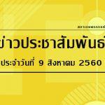 ข่าวประชาสัมพันธ์ ประจำวันพุธที่ 9 สิงหาคม 2560