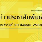 ข่าวประชาสัมพันธ์ ประจำวันพุธที่ 23 สิงหาคม 2560