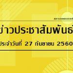 ข่าวประชาสัมพันธ์ ประจำวันพุธที่ 27 กันยายน 2560