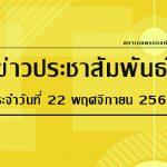 ข่าวประชาสัมพันธ์ ประจำวันพุธที่ 22 พฤศจิกายน 2560