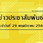 ข่าวประชาสัมพันธ์ ประจำวันพุธที่ 29 พฤศจิกายน 2560