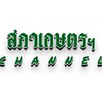 สภาเกษตรฯ Channel – สภาเกษตรกรเสนอนายกรัฐมนตรี กรณีภาษียอมให้หักจากเงินได้พึงประเมิน EP.12