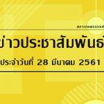 ข่าวประชาสัมพันธ์ ประจำวันพุธที่ 28 มีนาคม 2561