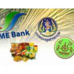 เกษตรอุตสาหกรรม SME
