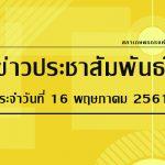 ข่าวประชาสัมพันธ์ ประจำวันพุธที่ 16 พฤษภาคม 2561