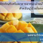 ผลิตภัณฑ์เสริมอาหารจากมะม่วงน้ำดอกไม้สำหรับผู้ป่วยโรคเบาหวาน โดยสำนักงานพัฒนาการวิจัยการเกษตร (องค์การมหาชน) หรือ สวก.