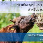 """""""หัวเชื้อหญ้าหมัก KUB-G"""" สำหรับอาหารสัตว์ โดยสำนักงานพัฒนาการวิจัยการเกษตร (องค์การมหาชน) หรือ สวก."""