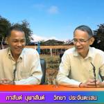 คุยกับสภาเกษตรกร ประจำวันพุธที่ 11 กรกฎาคม 2561