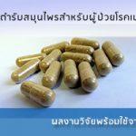 ตำรับสมุนไพรสำหรับผู้ป่วยโรคเบาหวาน