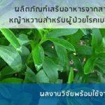 ผลิตภัณฑ์เสริมอาหารจากสารสกัดหญ้าหวานสำหรับผู้ป่วยโรคเบาหวาน โดยสำนักงานพัฒนาการวิจัยการเกษตร (องค์การมหาชน) หรือ สวก.