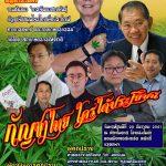 """สภาเกษตรกรแห่งชาติ ขอเชิญร่วมงานสัมมนา """" กัญชาไทย ใครได้ประโยชน์? """" 20 ธ.ค.นี้"""