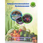 ศึกษาปัญหาและความต้องการพัฒนาขององค์กรเกษตรกรที่ขึ้นทะเบียนกับสำนักงานสภาเกษตรกรแห่งชาติ