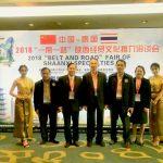 สภาเกษตรกรแห่งชาติเข้าร่วมงานสัมมนาสานสัมพันธ์วัฒนธรรมและธุรกิจไทย – ชานซี