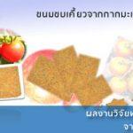 ขนมขบเคี้ยวจากกากมะเขือเทศ โดยสำนักงานพัฒนาการวิจัยการเกษตร (องค์การมหาชน) หรือ สวก.