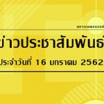 ข่าวประชาสัมพันธ์ ประจำวันพุธที่ 16 มกราคม 2562