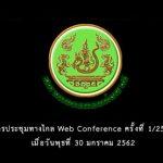 การประชุมทางไกล Web Conference ครั้งที่ 1-2562