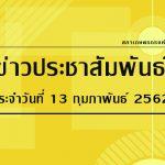 ข่าวประชาสัมพันธ์ ประจำวันพุธที่ 13 กุมภาพันธ์ 2562