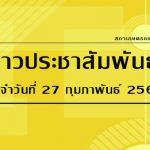 ข่าวประชาสัมพันธ์ ประจำวันพุธที่ 27 กุมภาพันธ์ 2562