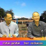 คุยกับสภาเกษตรกร ประจำวันพุธที่ 13 กุมภาพันธ์ 2562