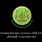 การประชุมทางไกล Web Conference ครั้งที่ 2-2562