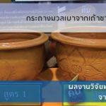 กระถางมวลเบาจากเถ้าชานอ้อย  โดยสำนักงานพัฒนาการวิจัยการเกษตร (องค์การมหาชน) หรือ สวก.