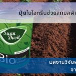 ปุ๋ยไบโอกรีนช่วยลดมลพิษในดิน โดยสำนักงานพัฒนาการวิจัยการเกษตร (องค์การมหาชน) หรือ สวก.