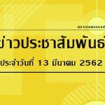 ข่าวประชาสัมพันธ์ ประจำวันพุธที่ 13 มีนาคม 2562