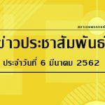 ข่าวประชาสัมพันธ์ ประจำวันพุธที่ 6 มีนาคม 2562