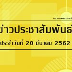 ข่าวประชาสัมพันธ์ ประจำวันพุธที่ 20 มีนาคม 2562