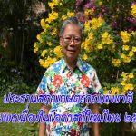 ประธานสภาเกษตรกรแห่งชาติ อวยพรเนื่องในโอกาสปีใหม่ไทย ๒๕๖๒