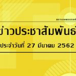 ข่าวประชาสัมพันธ์ ประจำวันพุธที่ 27 มีนาคม 2562