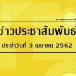 ข่าวประชาสัมพันธ์ ประจำวันพุธที่ 3 เมษายน 2562