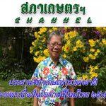 สภาเกษตรฯ Channel – ประธานสภาเกษตรกรแห่งชาติ อวยพรเนื่องในโอกาสปีใหม่ไทย ๒๕๖๒