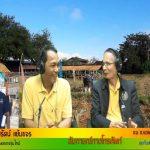คุยกับสภาเกษตรกร ประจำวันพุธที่ 24 เมษายน 2562