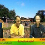 คุยกับสภาเกษตรกร ประจำวันพุธที่ 15 พฤษภาคม 2562