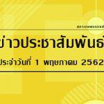 ข่าวประชาสัมพันธ์ ประจำวันพุธที่ 1 พฤษภาคม 2562
