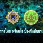 เกษตรกรไทย พร้อมใจ ป้องกันภัยยาเสพติด