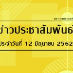 ข่าวประชาสัมพันธ์ ประจำวันพุธที่ 12 มิถุนายน 2562