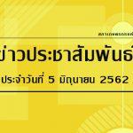 ข่าวประชาสัมพันธ์ ประจำวันพุธที่ 5 มิถุนายน 2562